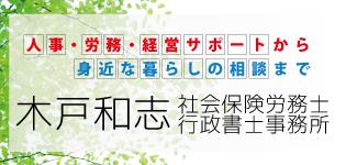 木戸和志社会保険労務士・行政書士事務所